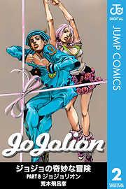 ジョジョの奇妙な冒険 第8部 モノクロ版 2 (ジャンプコミックスDIGITAL)/荒木 飛呂彦