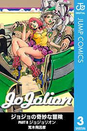 ジョジョの奇妙な冒険 第8部 モノクロ版 3 (ジャンプコミックスDIGITAL)/荒木 飛呂彦