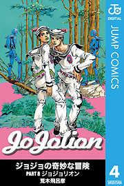 ジョジョの奇妙な冒険 第8部 モノクロ版 4 (ジャンプコミックスDIGITAL)/荒木飛呂彦