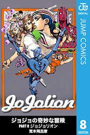 【モノクロ版】ジョジョの奇妙な冒険 第8部-電子書籍