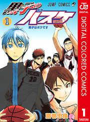 黒子のバスケ カラー版 1 (ジャンプコミックスDIGITAL)/藤巻 忠俊