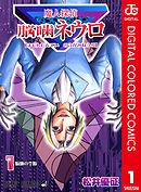 魔人探偵脳噛ネウロ カラー版 1