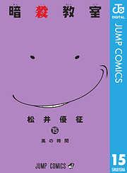 暗殺教室-電子書籍