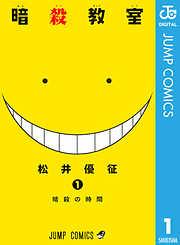 暗殺教室 1 (ジャンプコミックスDIGITAL)/松井 優征