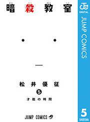 Amazon.co.jp: 暗殺教室 5 (ジャンプコミックスDIGITAL) 電子書籍: 松井優征