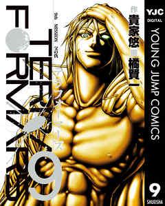テラフォーマーズ 9巻  (500円)(BookLive!)