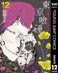 東京喰種トーキョーグール 12巻 (500円)(BookLive!)