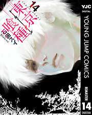 東京喰種トーキョーグール リマスター版-電子書籍