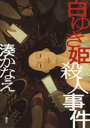 白ゆき姫殺人事件 (集英社文芸単行本)/湊かなえ