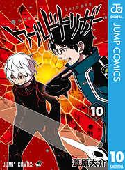 ワールドトリガー 10 (ジャンプコミックスDIGITAL) 葦原大介