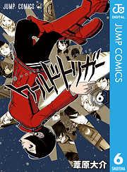 Amazon.co.jp: ワールドトリガー 5 (ジャンプコミックスDIGITAL) 電子書籍: 葦原大介