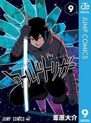 ワールドトリガー 9 (ジャンプコミックスDIGITAL) 電子書籍: 葦原大介