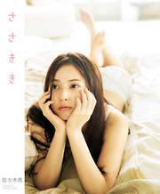 Amazon.co.jp: 佐々木希写真集 「ささきき」 電子書籍: 佐々木希, 阿部ちづる