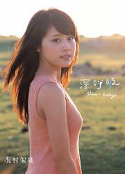 Amazon.co.jp: 有村架純1st写真集 「深呼吸-Shin・Kokyu-」 電子書籍: 有村架純, 細野晋司