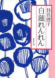 白蓮れんれん-電子書籍