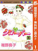 クローバー【期間限定無料】 1-電子書籍