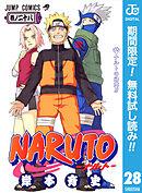 NARUTO―ナルト― モノクロ版【期間限定無料】 28-電子書籍