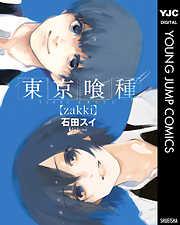 東京喰種トーキョーグール【zakki】-電子書籍