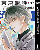 東京喰種トーキョーグール:re-電子書籍
