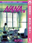 NANA―ナナ―【期間限定無料】 1-電子書籍