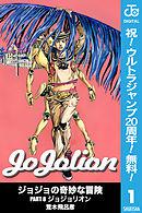 ジョジョの奇妙な冒険 第8部 モノクロ版【期間限定無料】 1-電子書籍