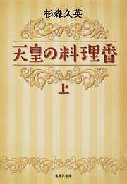 天皇の料理番-電子書籍