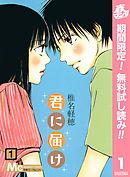 君に届け リマスター版【期間限定無料】 1-電子書籍