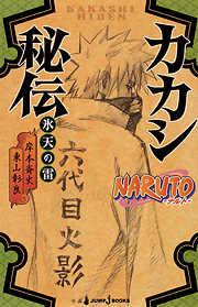 NARUTO―ナルト― カカシ秘伝 氷天の雷-電子書籍