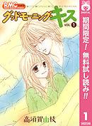 グッドモーニング・キス【期間限定無料】 1-電子書籍