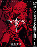 DOGS / BULLETS & CARNAGE【期間限定無料】 1-電子書籍
