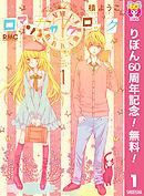 ロマンチカ クロック【期間限定無料】 1-電子書籍