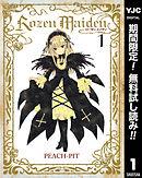 Rozen Maiden【期間限定無料】 1-電子書籍