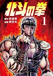北斗の拳-電子書籍