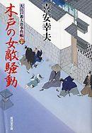 木戸の女敵騒動 大江戸番太郎事件帳 大江戸番太郎事件帳20