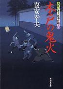 木戸の鬼火 大江戸番太郎事件帳 大江戸番太郎事件帳21