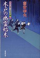 木戸の幽霊始末 大江戸番太郎事件帳 大江戸番太郎事件帳26