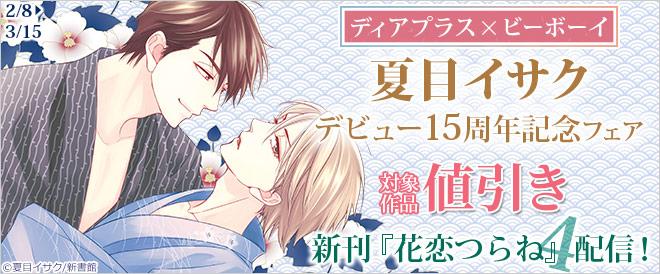 夏目イサクデビュー15周年フェア!