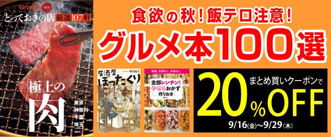 食欲の秋!グルメ本100選!
