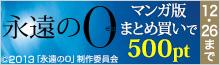 『永遠の0』マンガ版まとめ買いで500ポイント還元