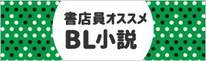 迷ったらこれ!書店員おすすめBL(ボーイズラブ)小説