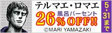 「テルマエ・ロマエ」26%OFF