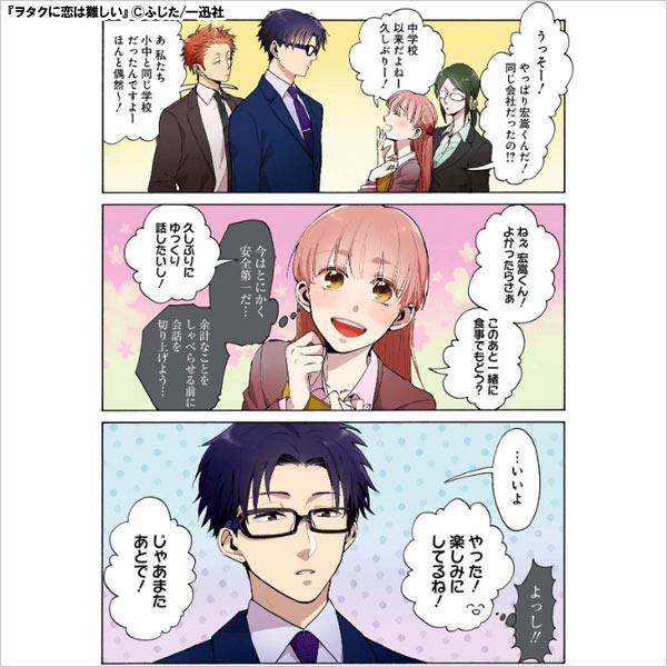に は 漫画 難しい 恋 ヲタク ヲタクに恋は難しい 映画実写キャスト