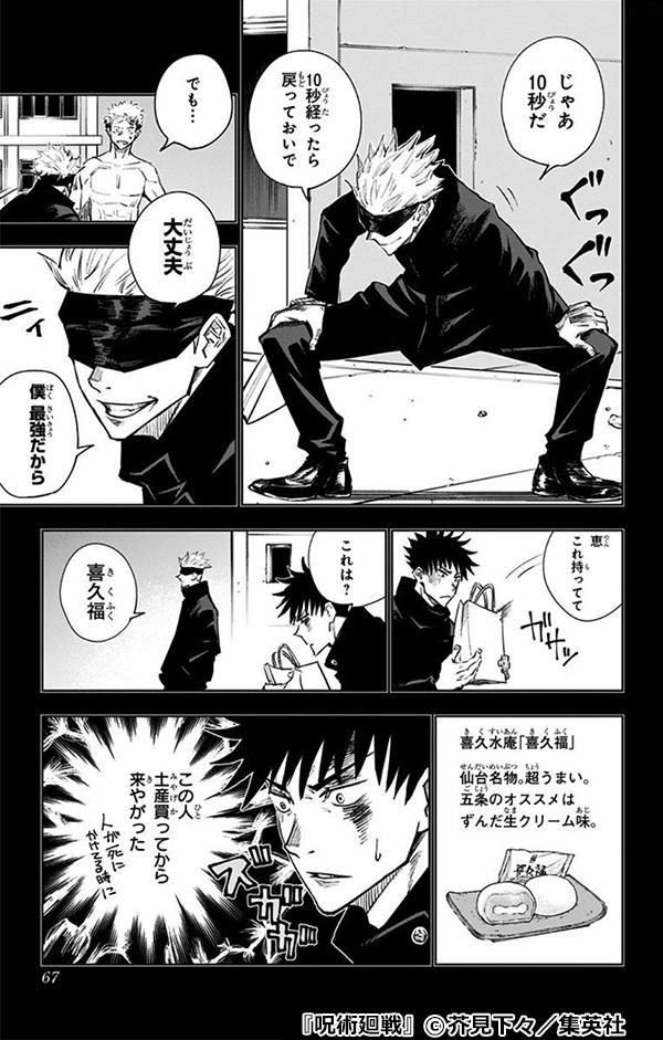 マンガ 呪術 廻船