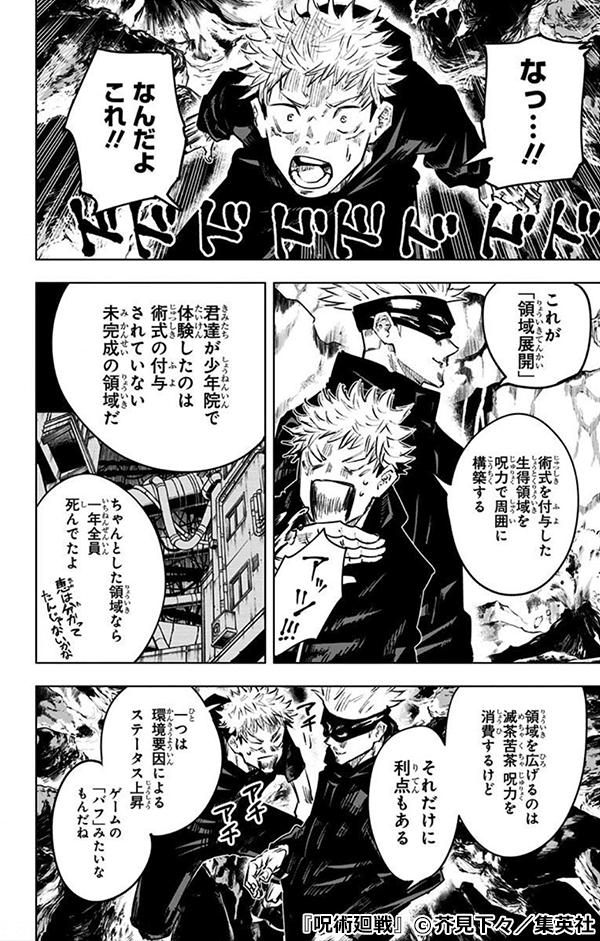 漫画 呪術 戦 bl 廻