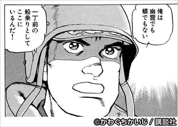 ジパング 『沈黙の艦隊』ほか、かわぐちかいじ特集