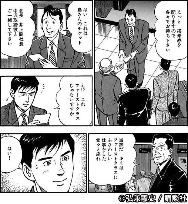 島耕作 連載30周年特集 - キャン...