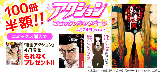 漫画『アクション』コミックキャンペーン