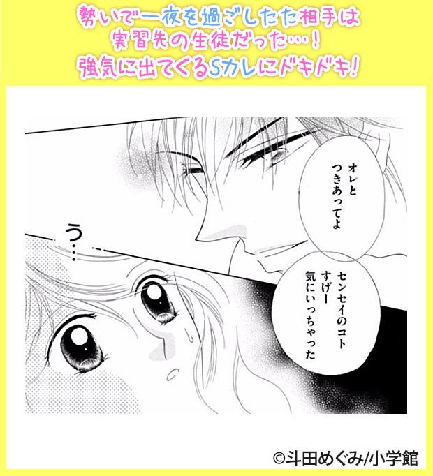 ねぇセンセイ、教えてよ。 放課後、先生と恋に堕ちる 完結 藍川さき 少女マンガ Sho-Comi