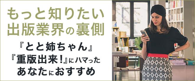 とと姉】出版業界のお仕事【重版...