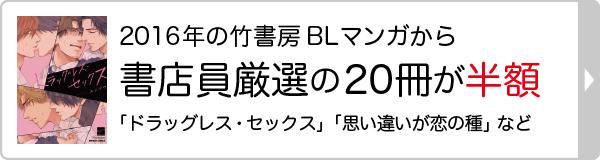 【半額】竹書房このBLが尊いッ!